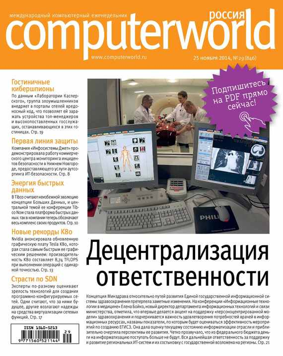 Открытые системы Журнал Computerworld Россия №29/2014 купить шеврале в нижнем новгороде