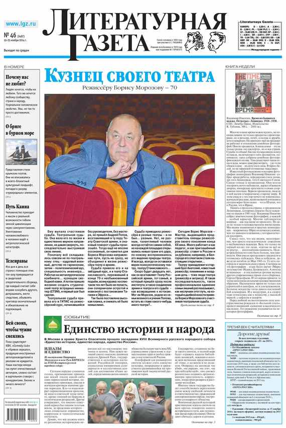 Литературная газета №46 (6488) 2014