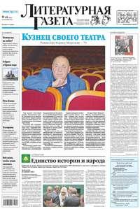 - Литературная газета №46 (6488) 2014