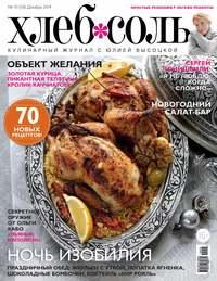 - ХлебСоль. Кулинарный журнал с Юлией Высоцкой. &#847010 (декабрь) 2014