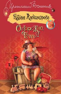 Александрова, Наталья  - Осторожно, тетя!