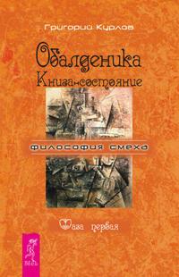 Курлов, Григорий  - Обалденика. Книга-состояние. Фаза первая