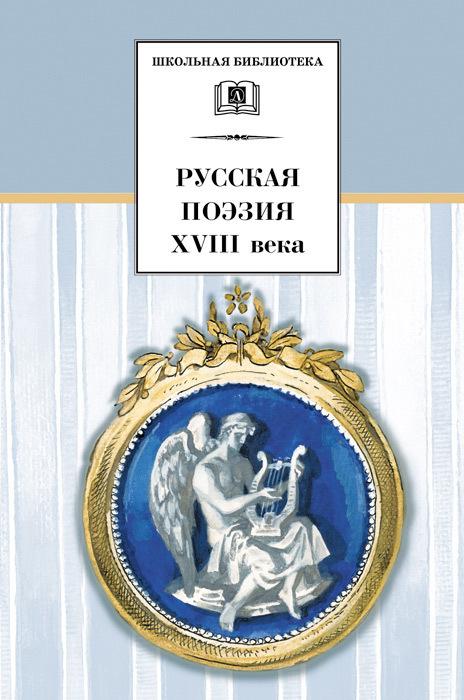 Сборник Русская поэзия XVIII века м м богословский российский xviii век книга 2