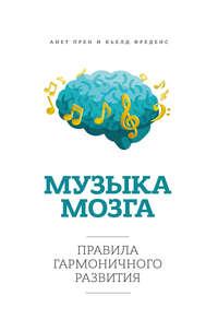 Прен, Анет  - Музыка мозга. Правила гармоничного развития