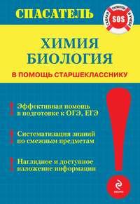 Джамеев, Вадим  - Химия. Биология