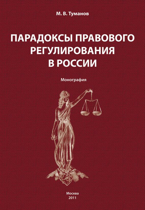 М. В. Туманов бесплатно