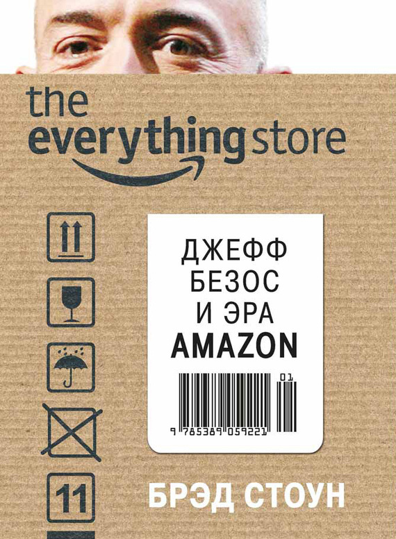 Брэд Стоун The Everything Store. Джефф Безос и эра Amazon stone b the everything store jeff bezos and the age of amazon