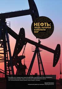 Сборник - Нефть. Люди, которые изменили мир
