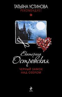 Островская, Екатерина  - Черный замок над озером