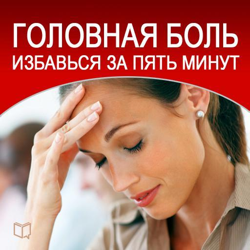 Дмитрий Радостин Головная боль. Избавься за пять минут зомфри блог глава 3