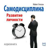 Уилсон, Майкл  - Самодисциплина. Развитие личности