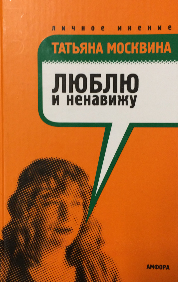 Татьяна Москвина Люблю и ненавижу алиса фрейндлих