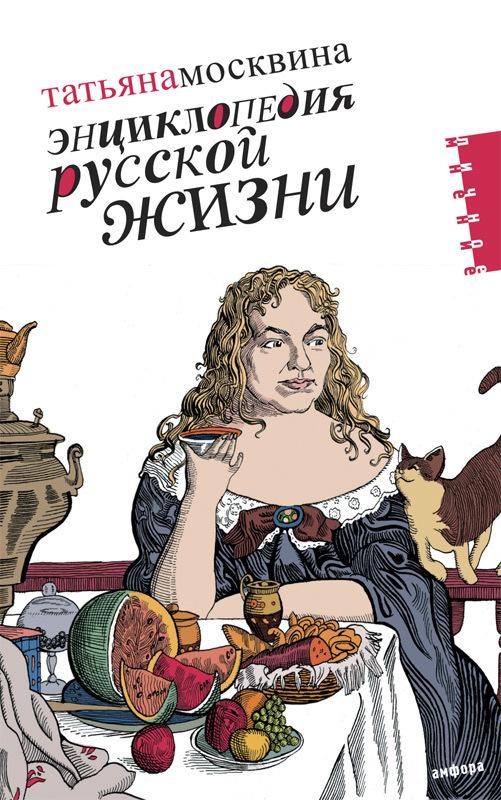 Татьяна Москвина бесплатно