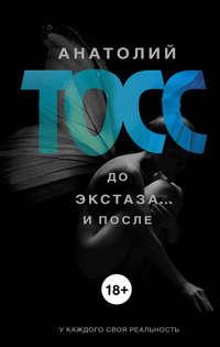 Тосс, Анатолий  - До экстаза… и после (сборник)