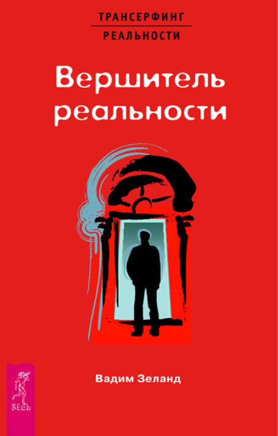 доступная книга Вадим Зеланд легко скачать