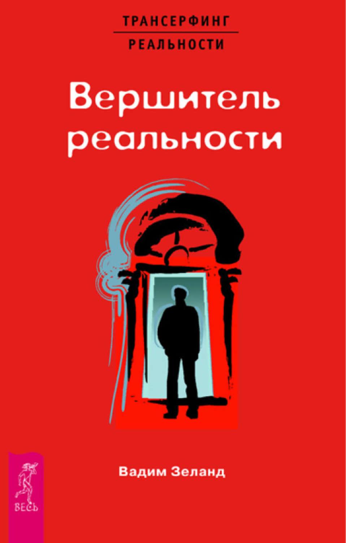 Вадим зеланд скачать все книги бесплатно fb2