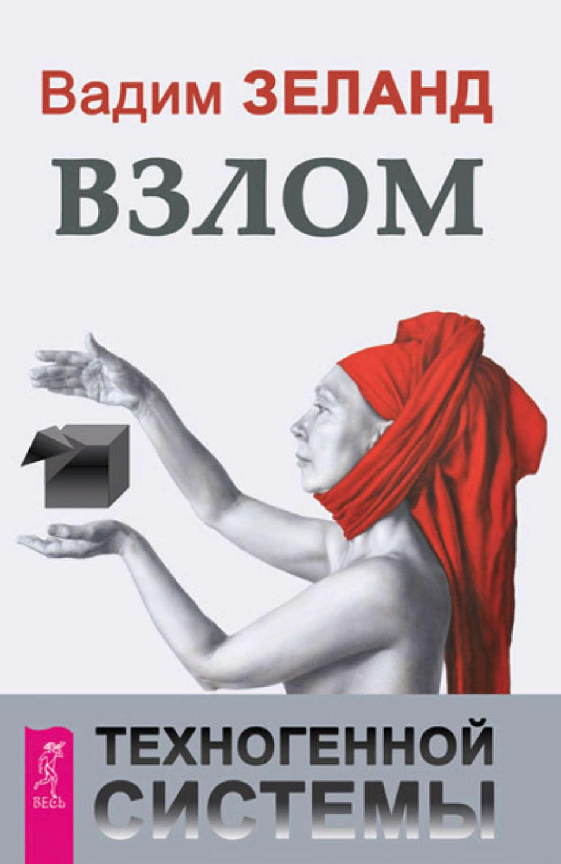 Вадим зеланд клип трансерфинг скачать книгу бесплатно