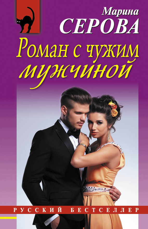 Марина Серова Роман с чужим мужчиной марина серова ну и дела