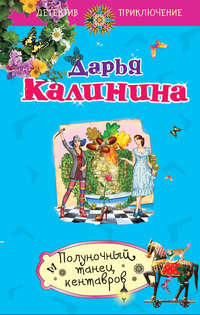 Калинина, Дарья  - Полуночный танец кентавров