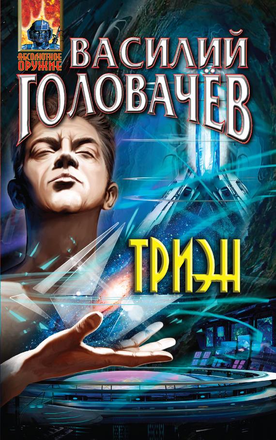 занимательное описание в книге Василий Головачев