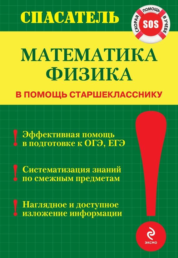 Математика. Физика