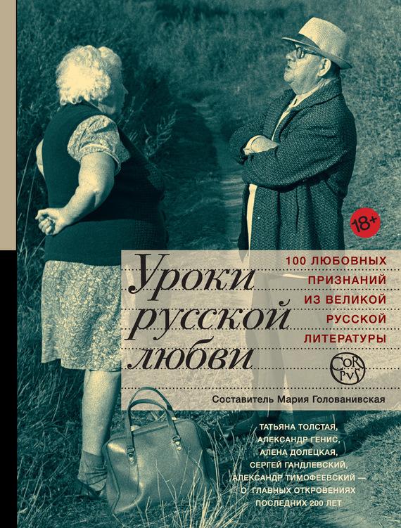 Отсутствует Уроки русской любви набор 100 признаний почта любви