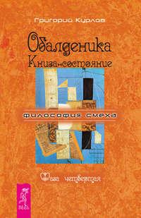 Курлов, Григорий  - Обалденика. Книга-состояние. Фаза четвертая