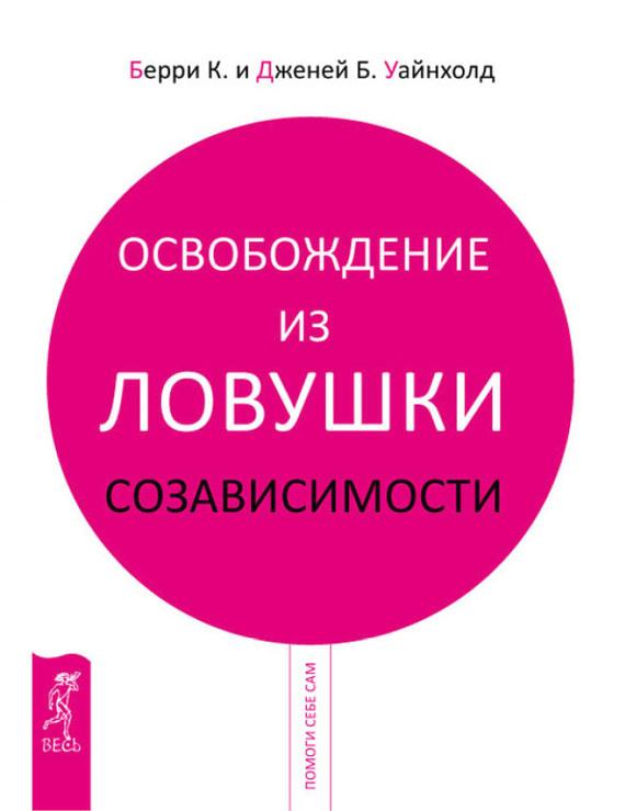 Обложка книги Освобождение из ловушки созависимости, автор Уайнхолд, Берри К.