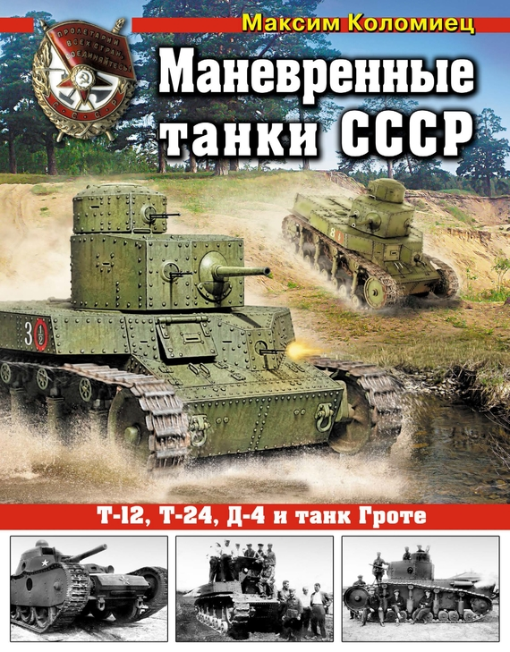 Максим Коломиец Маневренные танки СССР Т-12, Т-24, ТГ, Д-4 и танк Гроте максим коломиец танк 1 рено фт 17 первый легендарный