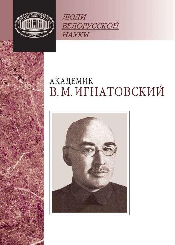 Отсутствует Академик В. М. Игнатовский. Документы и материалы аварийный автомобиль в беларуси
