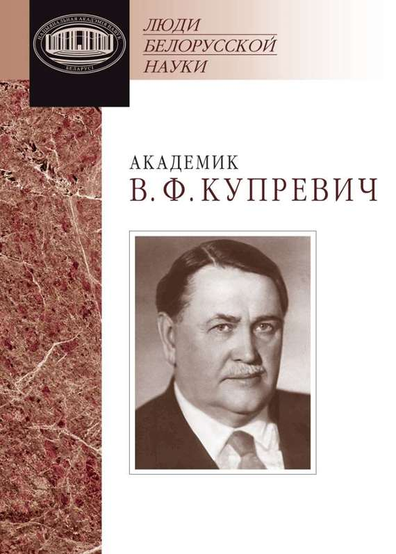 Отсутствует Академик В. Ф. Купревич. Документы и материалы на книжном посту воспоминания записки документы