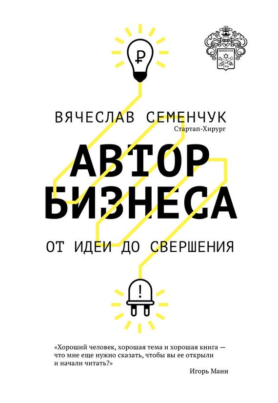 Вячеслав Семенчук бесплатно