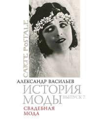 Васильев, Александр  - Свадебная мода