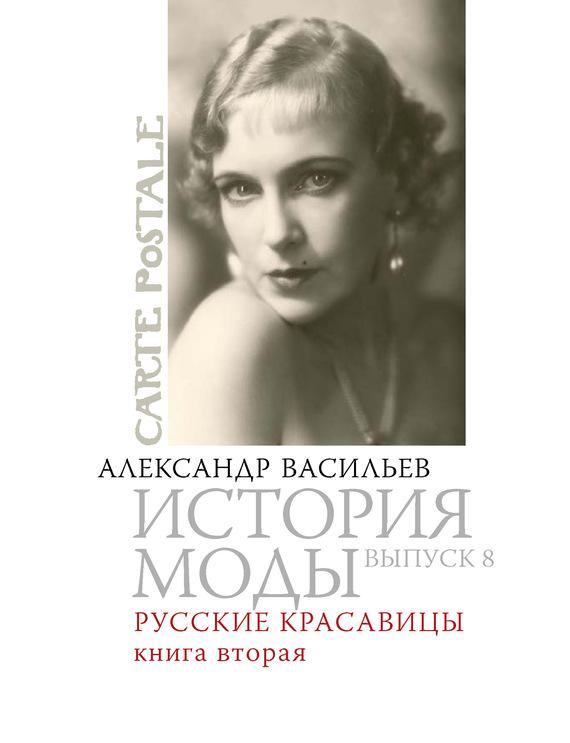 Александр Васильев Русские красавицы. Книга вторая книги эксмо загадка веры холодной
