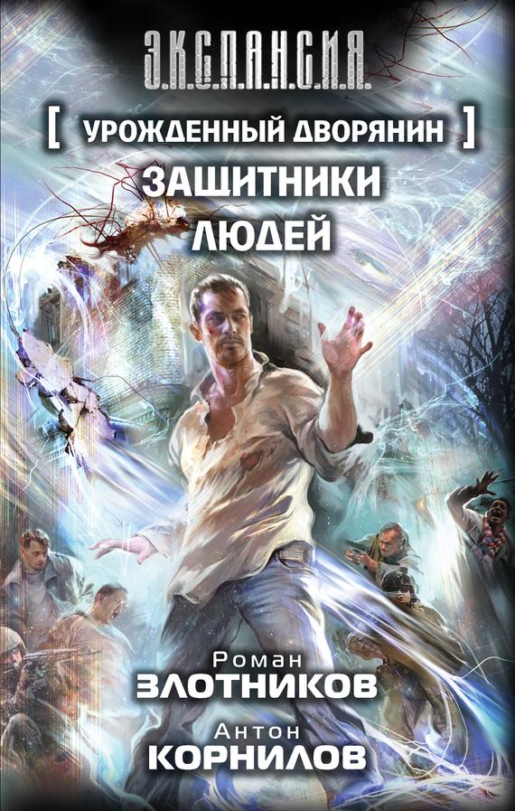 Роман Злотников, Антон Корнилов - Урожденный дворянин. Защитники людей