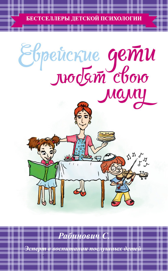 Слава Рабинович - Еврейские дети любят свою маму
