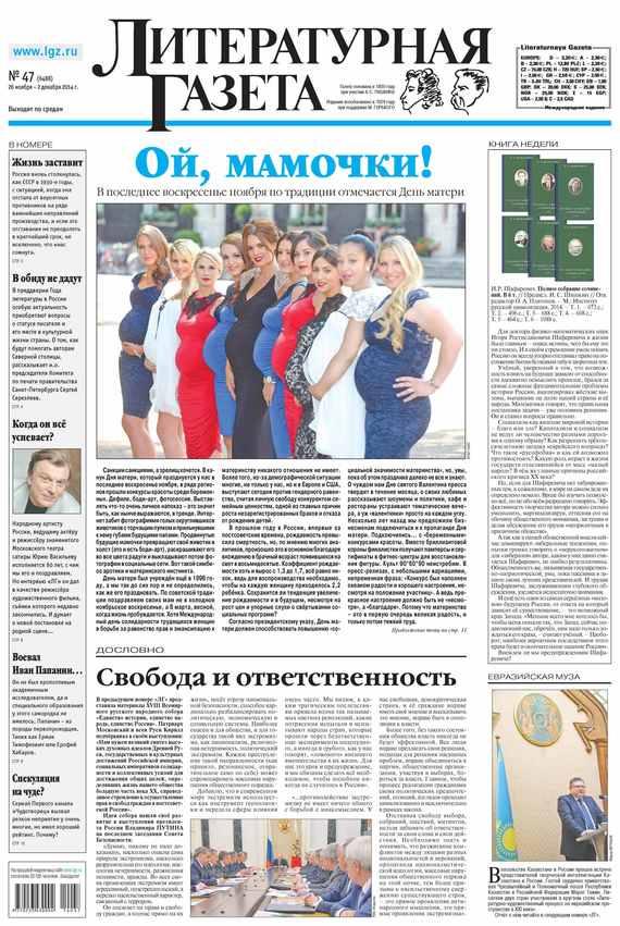 Литературная газета №47 (6488) 2014