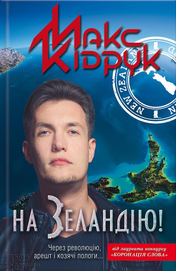 Максим Кидрук На Зеландію! купити пальто недорого україна