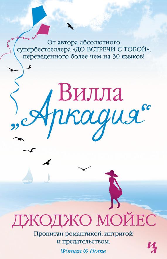 обложка электронной книги Вилла «Аркадия»