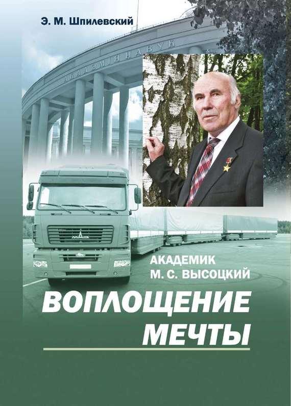 Э. М. Шпилевский Академик М. С. Высоцкий. Воплощение мечты