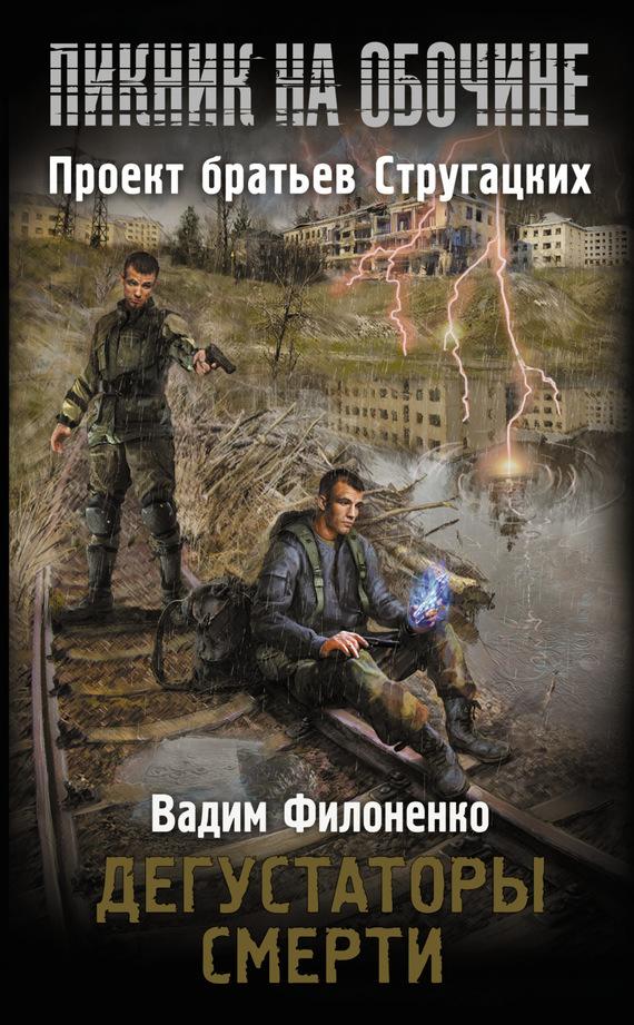 Вадим Филоненко Дегустаторы смерти