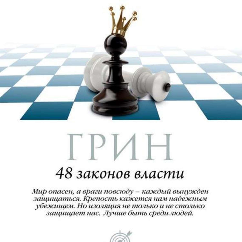аудиокниги 48 законов власти и обольщения