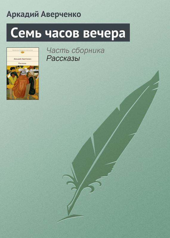 яркий рассказ в книге Аркадий Тимофеевич Аверченко