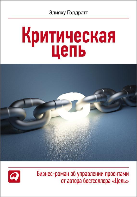 яркий рассказ в книге Элияху Голдратт