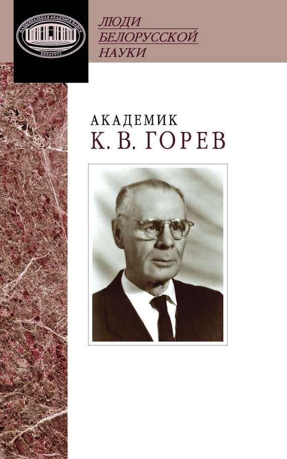 Отсутствует Академик К. В. Горев. Документы и материалы на книжном посту воспоминания записки документы