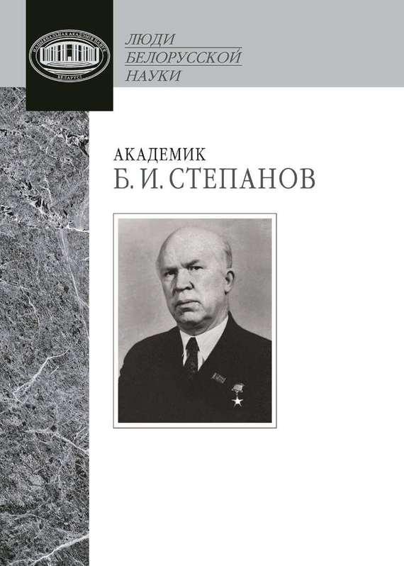 Академик Б. И. Степанов. Воспоминания учеников и современников, избранные статьи
