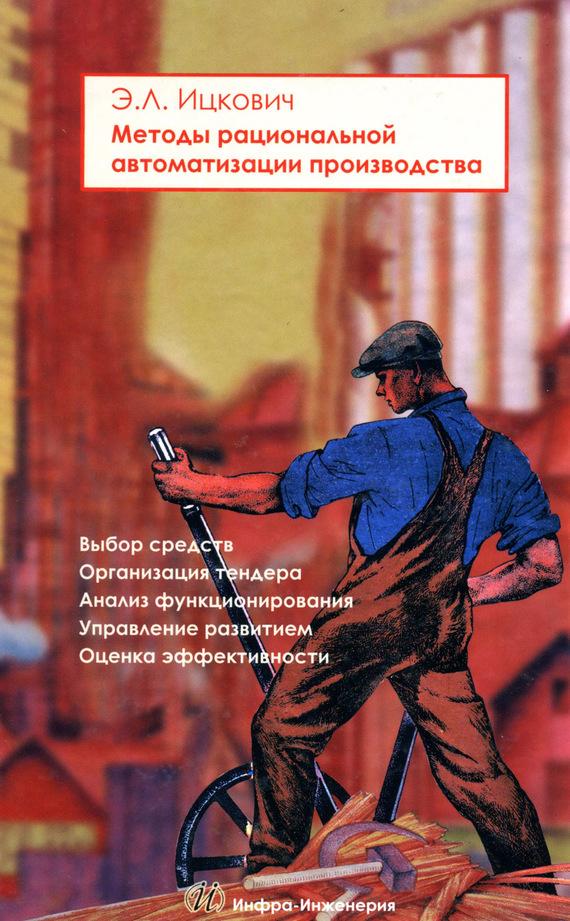 Э. Л. Ицкович Методы рациональной автоматизации производства