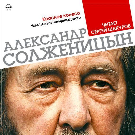 Александр Солженицын Красное колесо. Узел 1. Август 14-го (Избранные главы) акцент новый в ростове на дону