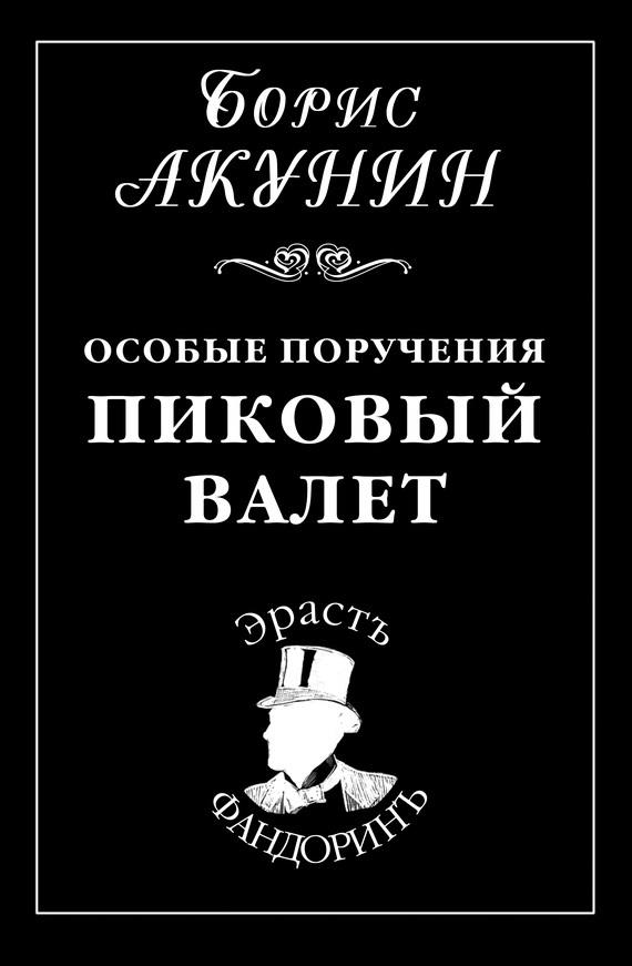 Обложка книги Особые поручения: Пиковый валет, автор Акунин, Борис
