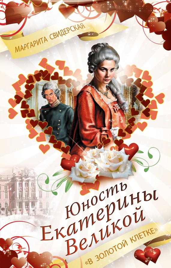 Маргарита Свидерская - Юность Екатерины Великой. «В золотой клетке»